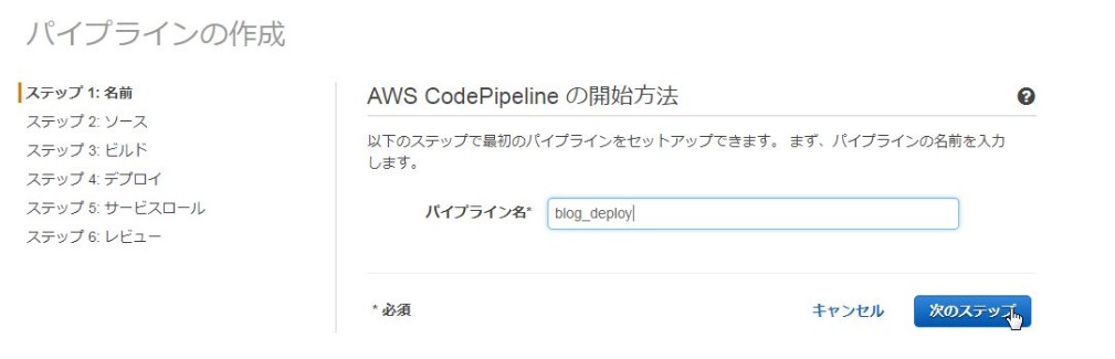 デプロイ自動化(CodeDeploy + CodePipeline + CodeCommit