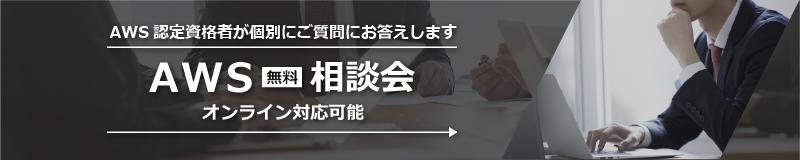 AWS相談会バナー